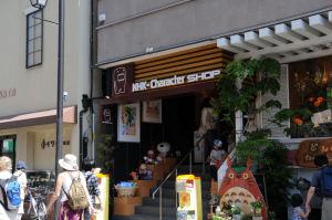 NHKキャラクターショップ鎌倉店
