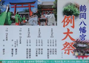 今週鶴岡八幡宮は例大祭