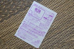 NHK歌謡コンサート当選ハガキ