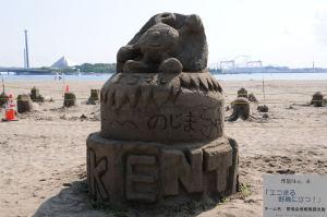 「エコ丸野島に立つ!」
