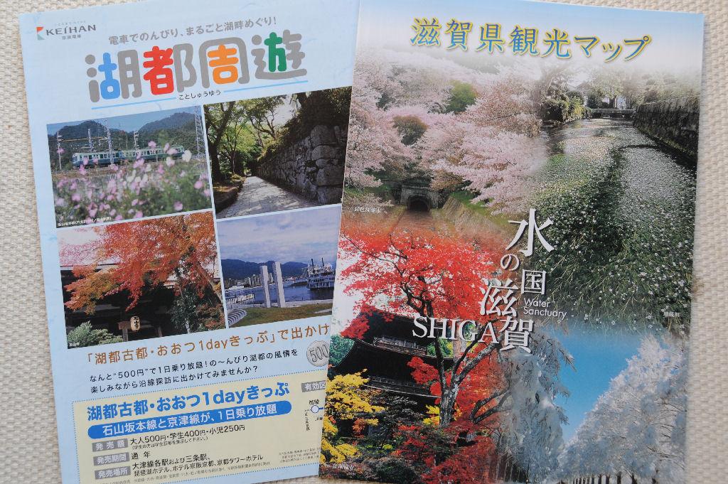 滋賀県内の観光地図など
