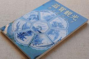 「滋賀観光ガイドブック」サンライズ出版