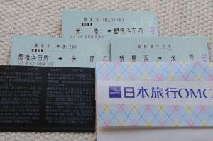 新幹線、往復チケット