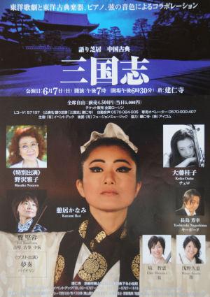 昨年建仁寺で行った「三国志」の語り芝居