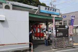 京急「大津駅」
