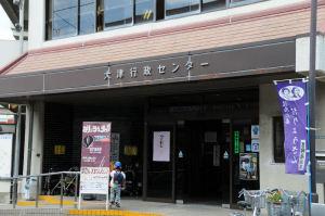 「大津行政センター」