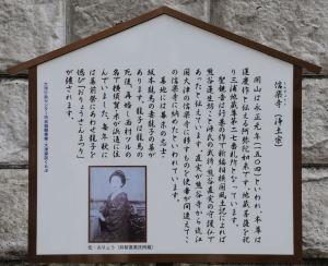信楽寺の案内板