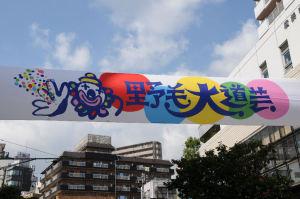 2010年・野毛大道芸横断幕