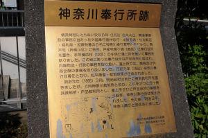 「神奈川奉行所跡」