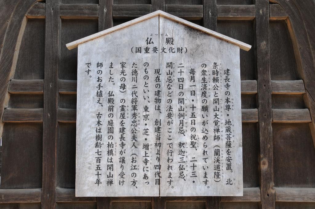 「崇源院(江姫)霊牌所本殿」を移築
