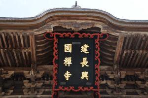 「建長興国禅寺」の扁額(へんがく)