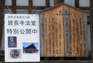 文化11年(1814年)に再建