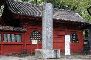 増上寺」と刻まれた石柱