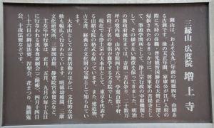 増上寺開山の説明
