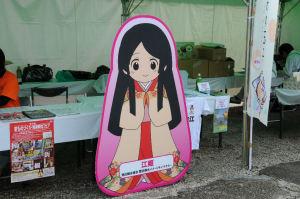 「江姫」のイメージキャラ
