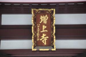 「増上寺」の扁額(へんがく)