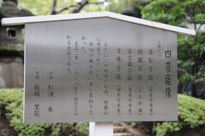 四菩薩像の説明