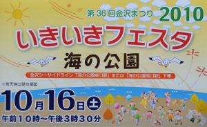 金沢まつり「いきいきフェスタ2010」