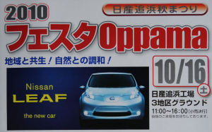 2010フェスタOppama