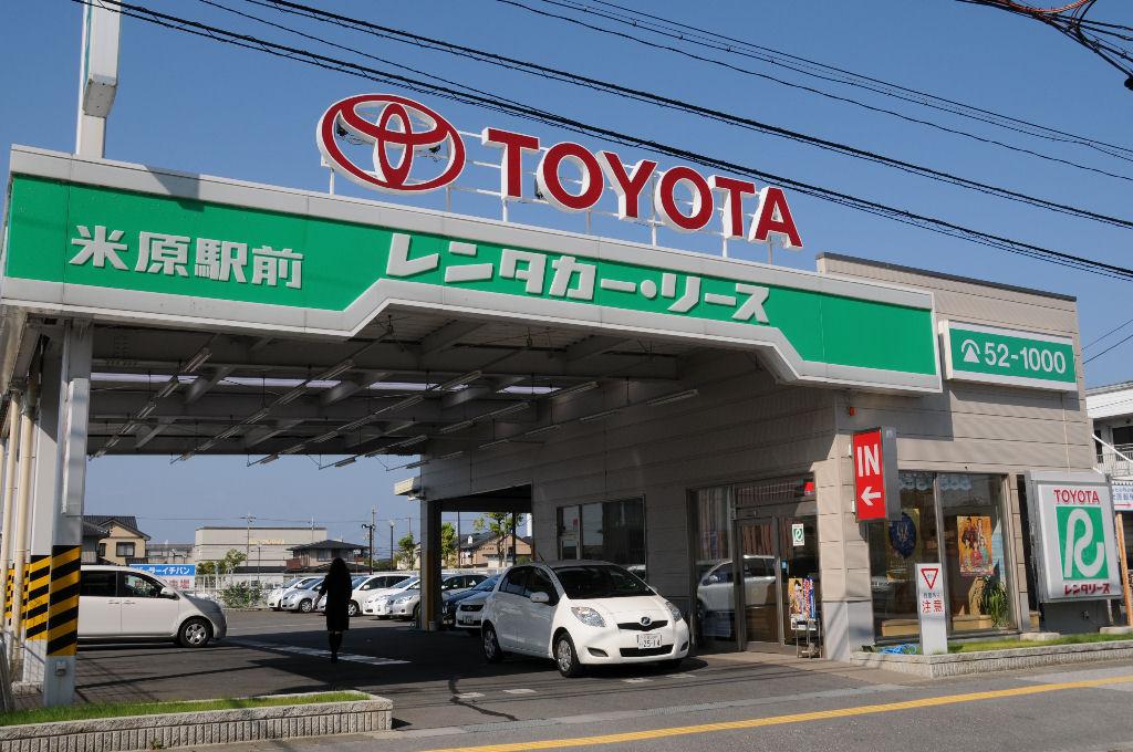 トヨタレンタ米原駅前店