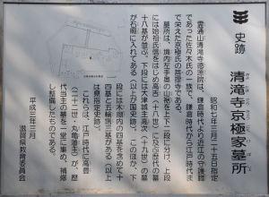 京極家墓所の歴史が書かれた案内