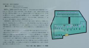 墓所の案内図