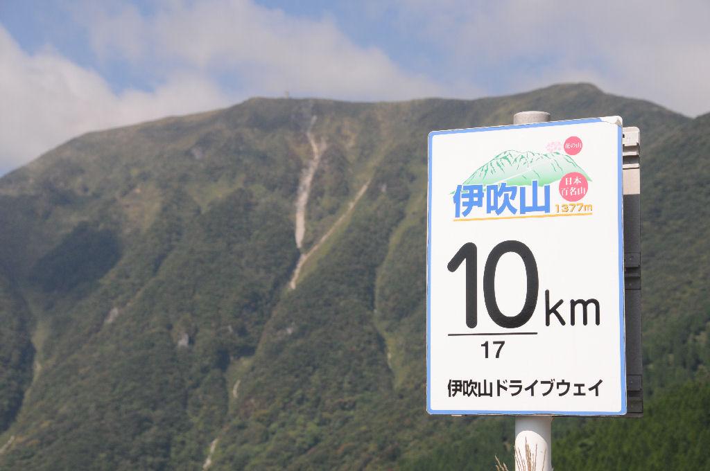伊吹山10Km地点