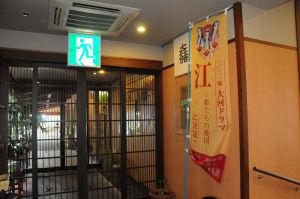 玄関には「江姫たちの戦国」の幟旗が
