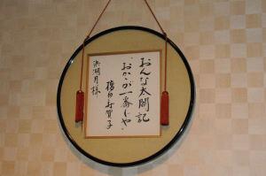 「橋田寿賀子」さんのサイン