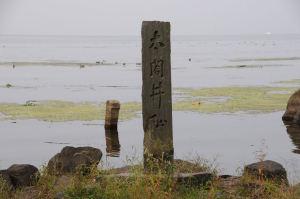長浜城築城の「太閤井戸」