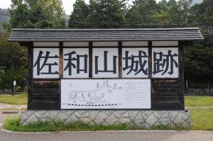 佐和山城跡・登り口
