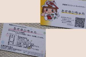 多賀町マスコットキャラ「たがゆいちゃん」