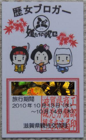 滋賀県観光交流局発行のパス
