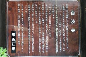 百済寺案内
