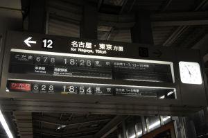 米原18時28分発、「こだま678号」に乗ります