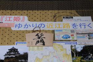 江姫ゆかりの近江路を行く vol.+1