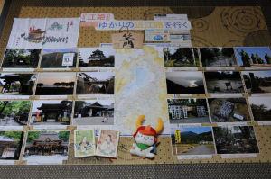 近江路旅行の写真や小物