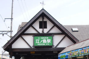 江ノ電「江ノ島駅」