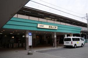 京王線「高尾山口駅」