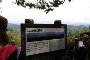 「稲荷山コース」の展望台