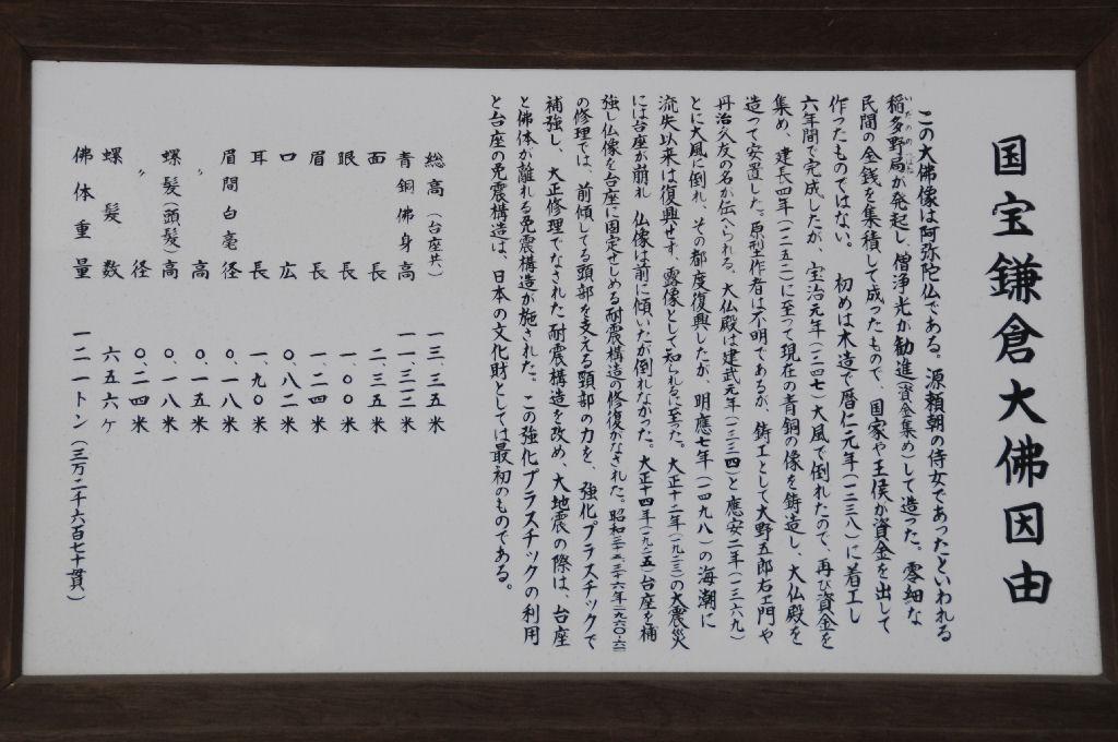 鎌倉大仏の由来