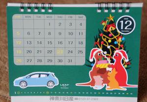 神奈川日産2010年カレンダー