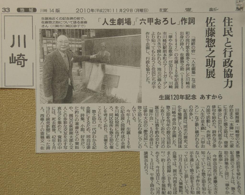 11月29日(月)読売新聞川崎版