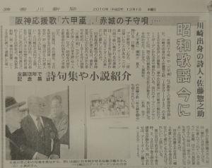 12月1日(月)読売新聞川崎版