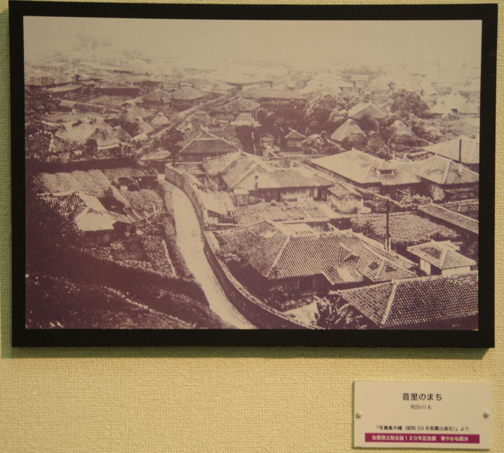 惣之助32歳の時、沖縄訪問