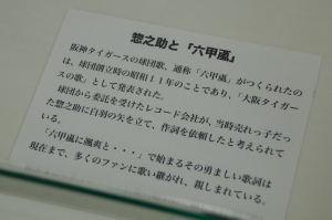 阪神タイガース球団歌「六甲颪」