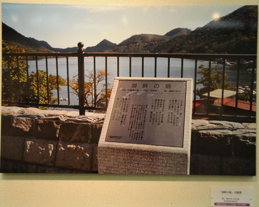 「湖畔の宿」の歌碑