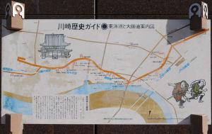 「川崎歴史ガイド」