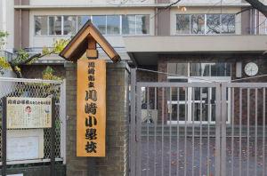 「川崎小学校」