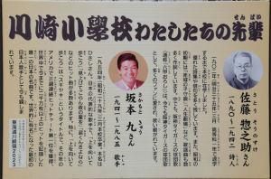 川崎小学校の先輩